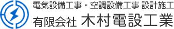 木村電設工業 | 北九州市 地デジ工事 電気工事 太陽光発電 オール電化 家電修理
